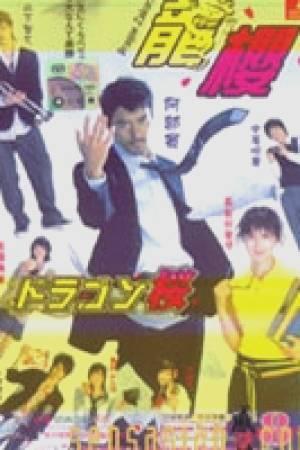 Film Dragon Zakura online