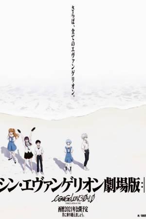 Film Shin Evangelion Gekijō-ban :|| online